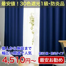 30色から選べる最安遮光カーテン