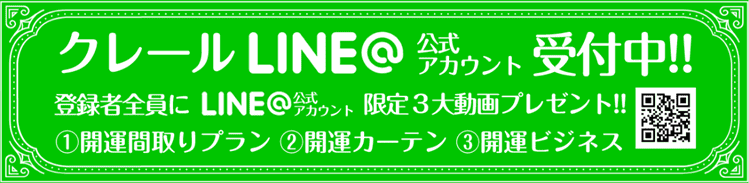 クレール公式LINE@