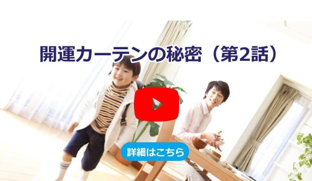 開運カーテン第二話