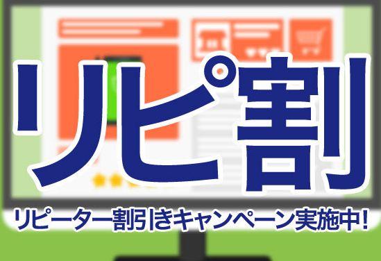 リピーター様限定1,000円OFFクーポンプレゼント
