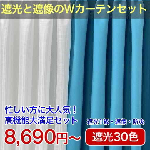 遮光1級カーテンと遮像ボイルレースの2点セット