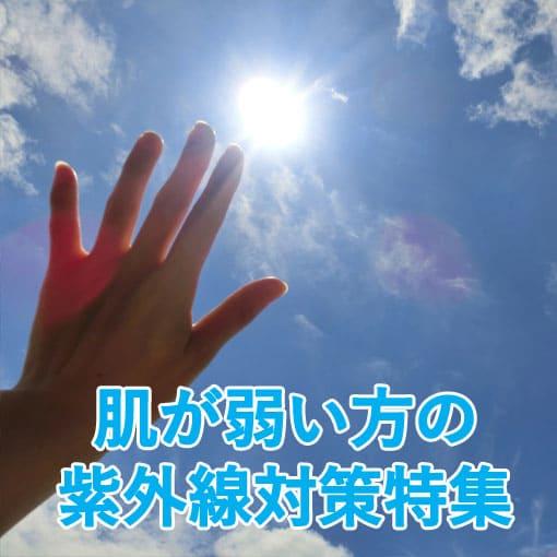 肌が弱い方の紫外線対策