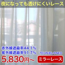 TEIJIN涼しやIP7915