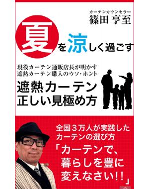 """遮熱カーテン正しい見極め方"""""""