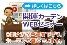 開運カーテンWEBセミナー