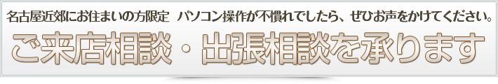 名古屋近郊にお住まいの方限定。パソコンに不慣れでしたら、ぜひお声をかけてください。ご来店相談・出張相談を承ります。