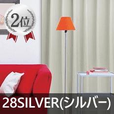 2位は28SILVERシルバー