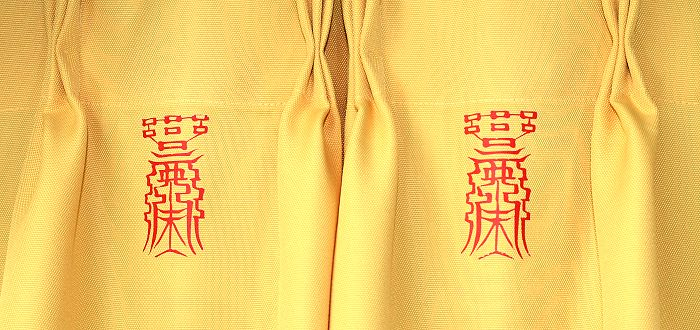 財宝符カーテン