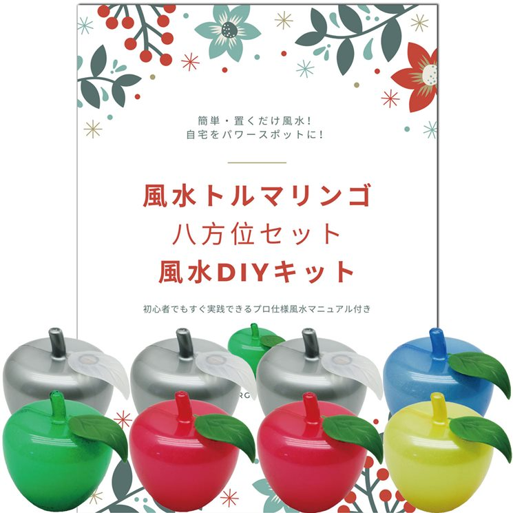 自宅パワースポット化風水DIYキット 風水トルマリンゴセット