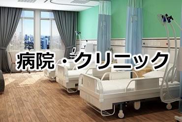 病院・クリニックのカーテン