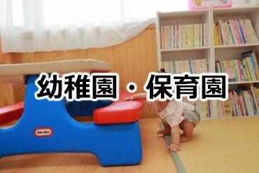 幼稚園・保育園のカーテン