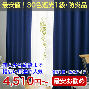 30色から選べる最安値の遮光カーテン
