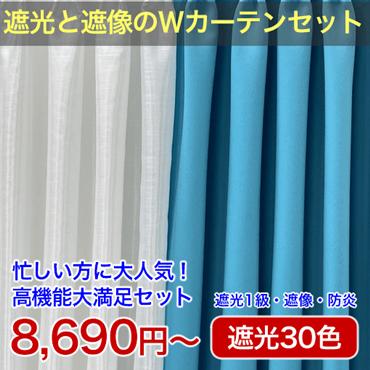 遮光カーテンと遮像レールのダブルセット