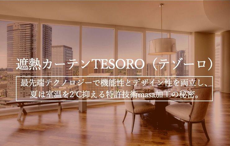 タワーマンションの西日対策におしゃれな遮熱カーテンTESOROがお勧め