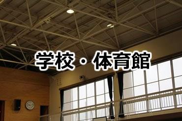 学校・体育館のカーテン