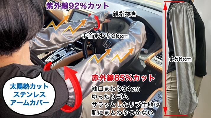 ステンレスmasa加工遮熱アームカバー2双組 1,980円(税込)2セットまで送料200円