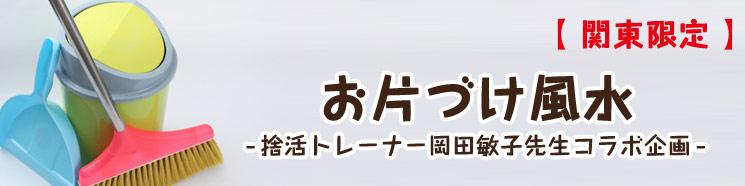 お片づけ風水【関東限定】~捨活トレーナー岡田敏子先生コラボ企画~