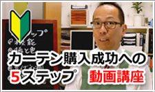 カーテン購入成功への5ステップ動画講座