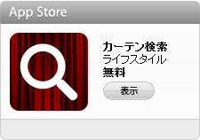 iPhoneアプリ「カーテン検索」