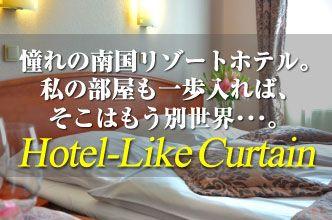 ホテルライクカーテン