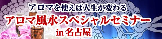 アロマ風水スペシャルセミナーin名古屋