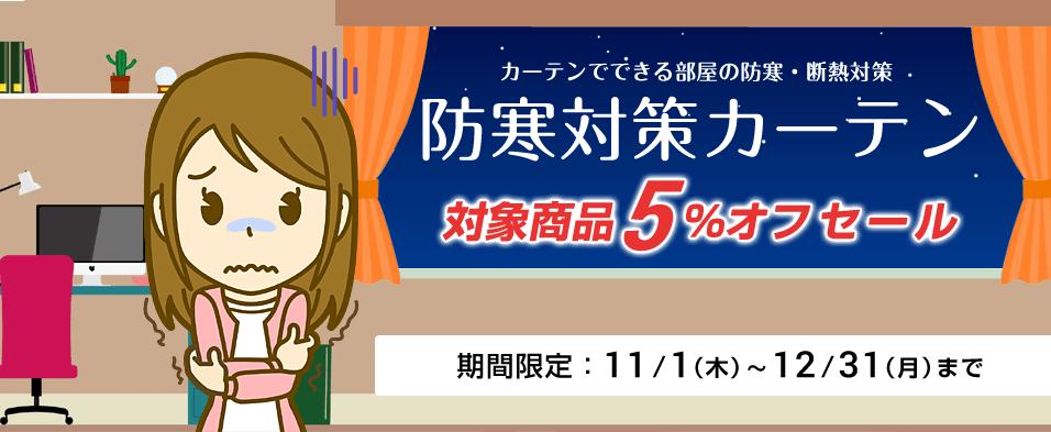お受験カーテン5%OFF