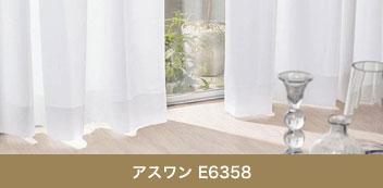アスワン E6358