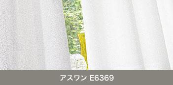 アスワン E6369