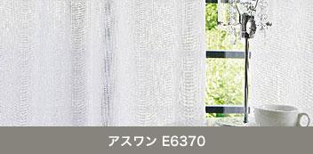 アスワン E6370