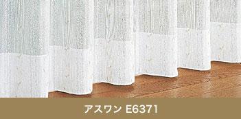 アスワン E6371