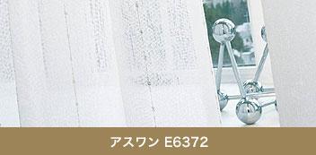 アスワン E6372