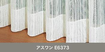 アスワン E6373