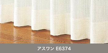 アスワン E6374