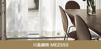川島織物 ME2550