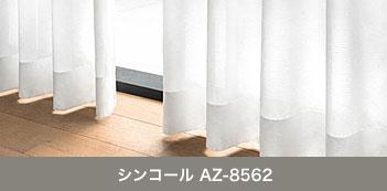 シンコール AZ-8562