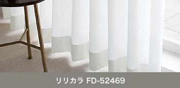 リリカラ FD-52469