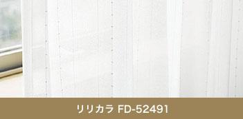 リリカラ FD-52491