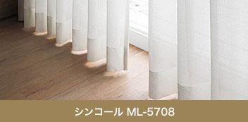 シンコール ML-5708