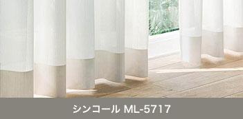 シンコール ML-5717