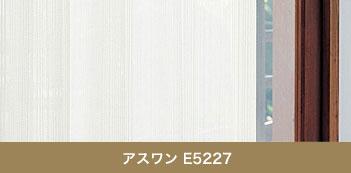 アスワン E5227