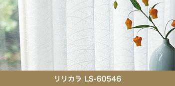 リリカラ LS-60546