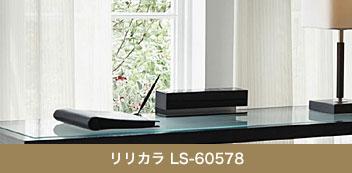リリカラ LS-60578